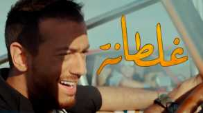 Saad Lamjarred - GHALTANA (EXCLUSIVE Music Video)