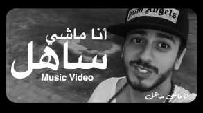 Saad Lamjarred - Ana Machi Sahel (EXCLUSIVE Music Video)