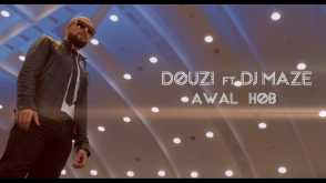 Douzi - Awal Hob (EXCLUSIVE Music Video)